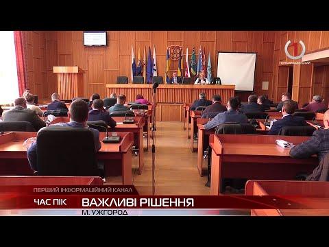 Перше пленарне засідання чергової сесії міської ради відбулося в Ужгороді