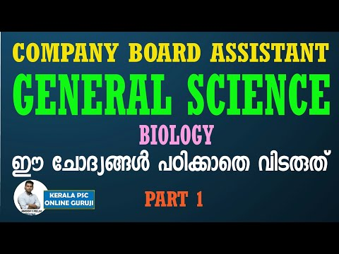 Company Board Assistant-General Science-Biology-Part-1
