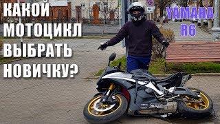 какой мотоцикл купить новичку 2019
