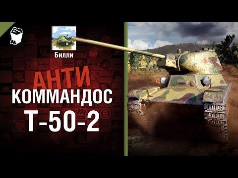 Т-50-2 - Антикоммандос №66 - от Билли [World of Tanks] thumbnail