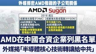 AMD在中國合資公司列黑名單!外媒爆「半導體核心技術轉讓給中共」|新唐人亞太電視|20190629p4