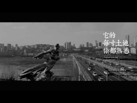 新向重慶 Love For Chongqing