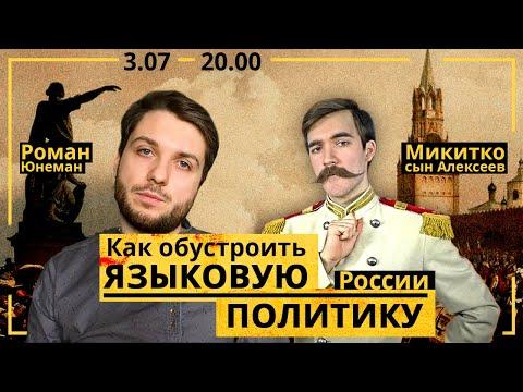 Как обустроить языковую политику России   Роман Юнеман, Микитко сын Алексеев