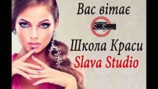 ПРЕЗЕНТАЦІЯ Школа Краси Slava Studio