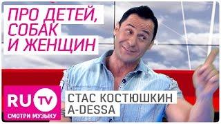 Женщины, дети, собаки - большое интервью Стаса Костюшкина