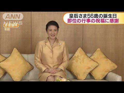 皇后さまが56歳の誕生日 即位行事での祝福を感謝(19/12/09) (Việt Sub)