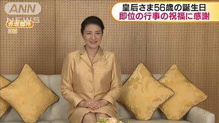 皇后さまが56歳の誕生日 即位行事での祝福を感謝(19/12/09)