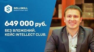 649 000 рублей за месяц без вложений. Кейс Intellect Club