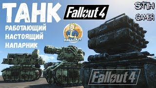 Fallout 4 ТАНК с ТОЛСТЯКОМ  Напарник Automatron SD Tank