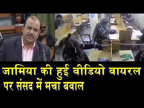 #NrcCaaNpr जामिया पर दिल्ली पुलिस की बर्बरता पर संसद में मच गया बवाल, देखिये वीडियो/