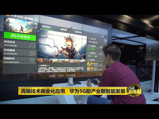 八点最热报 16/08/2019 华为专利晶片驱动5G新时代