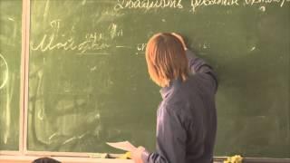 Определение темы и цели урока по русскому