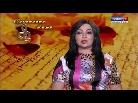 """""""Песня в подарок"""" (на карачаевском языке)"""