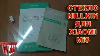 СКЛО NILLKIN ДЛЯ XIAOMI Mi5 / Розпакування посилки з AliExpress