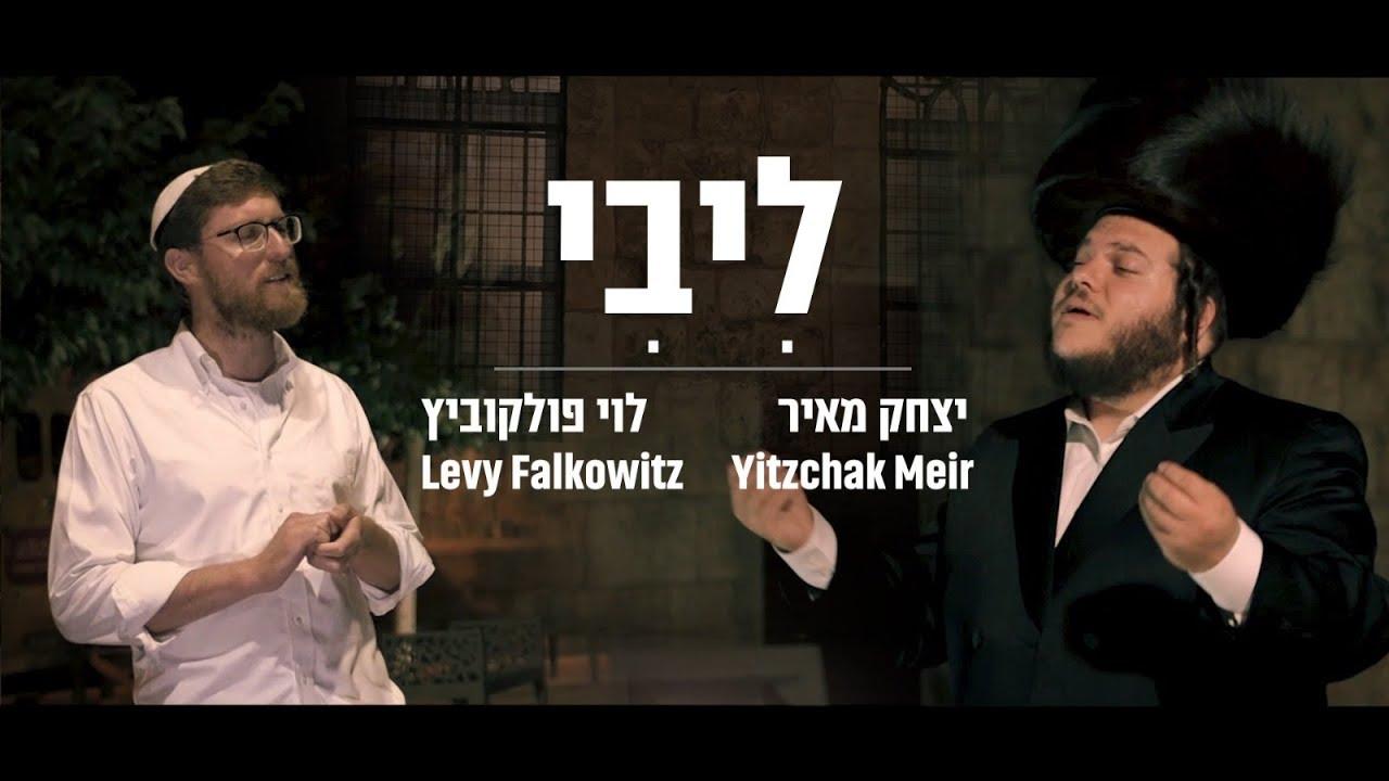 קליפ חדש! ליבי // יצחק מאיר ולוי פולקוביץ' בדואט - LIBI // Yitzchak Meir ft. Levy Falkowitz