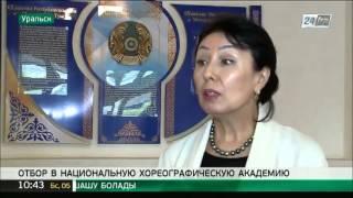 В стране идет отбор детей в Казахскую национальную академию танцев