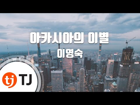 [TJ노래방] 아카시아의이별 - 이영숙 (Parting of the acacia - Lee Young Sook) / TJ Karaoke