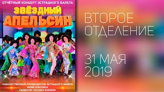 """ВЫПУСКНОЙ 2019 - Эстрадный балет """"Апельсин"""" - """"Звездный Апельсин"""" - второе отделение"""