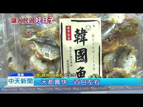 20181207中天新聞 旗津攤商賣「韓國魚」 業績10包變100包