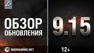 Обзор обновления 9.15 [World of Tanks]
