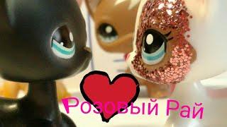 LPS СЕРИАЛ: Розовый Рай 5 серия(очень милый конец серии)😘