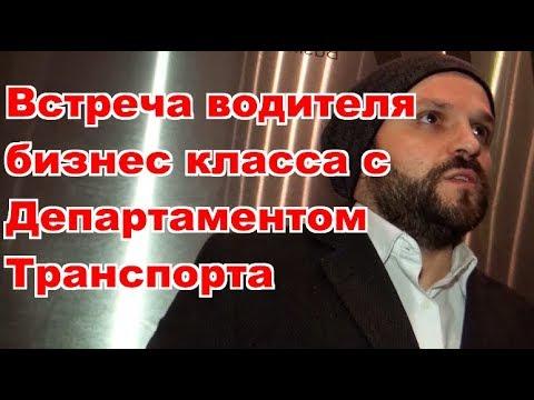 Встреча водителя бизнес-класса с Департаментом Транспорта Москвы