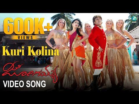 Jogaiah Kannada Movie - Kuri Kolina Full Song | Shivarajkumar, Sumit Kaur Atwal
