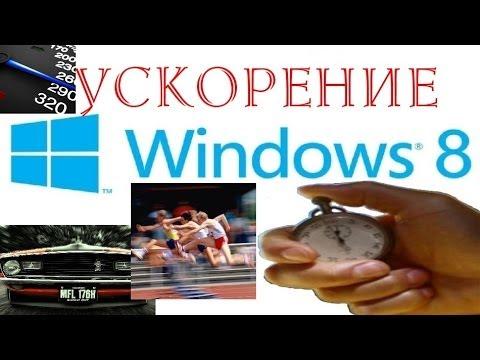 Как увеличить скорость работы Windows 8, 7