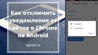 Как отключить уведомление от сайтов в Chrome на Android