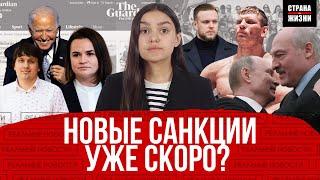 Ликвидация НГО и СМИ в Беларуси   Экстрадиция Кудина   Тихановская в Америке   Реальные Новости #177