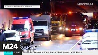 Смотреть видео В соцсетях публикуют видео с места пожара в Алабяно-Балтийском тоннеле - Москва 24 онлайн