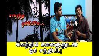 மாமரத்துப் பூங்குயிலே ஆல்பம் பாடல் வெற்றிச் சந்திப்பு | Love Tamil Album Song Success Meet