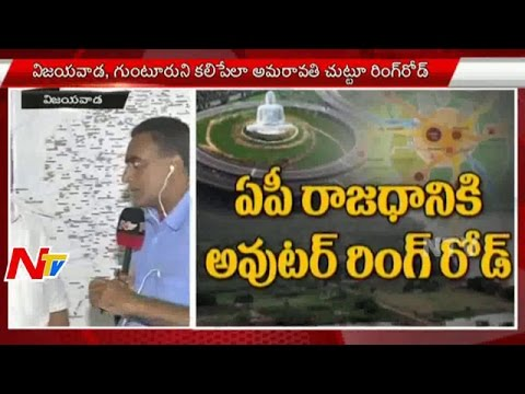 AP Capital Amaravathi Outer Ring Road | Special Report | NTV
