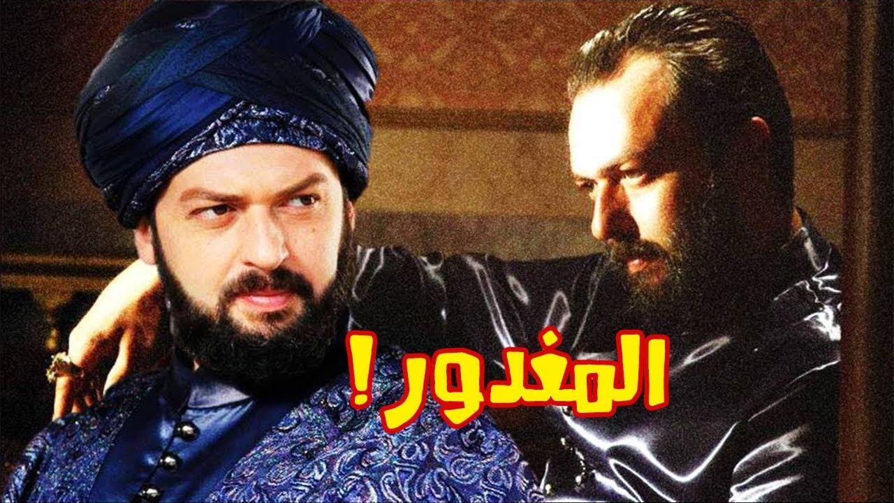 أسرار لن ينساها التاريخ لإبراهيم باشا المغدور من السلطان سليمان القانوني