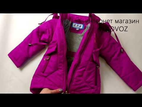 Куртка детская демисезонная для девочек фиолетовый 86р-110р