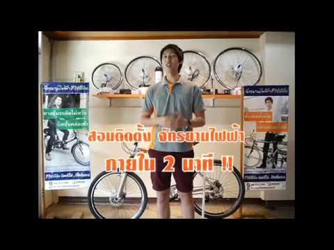 สอนติดตั้งจักรยานไฟฟ้า ภายใน 2 นาที