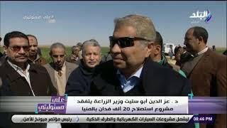 د.عز الدين أبو ستيت وزير الزراعة يتفقد مشروع استصلاح 20 ألف فدان بالمنيا
