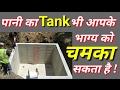 पानी का Tank भी आपके भाग्य को चमका सकता है | #vastu shastra tips for underground water tank in Hindi