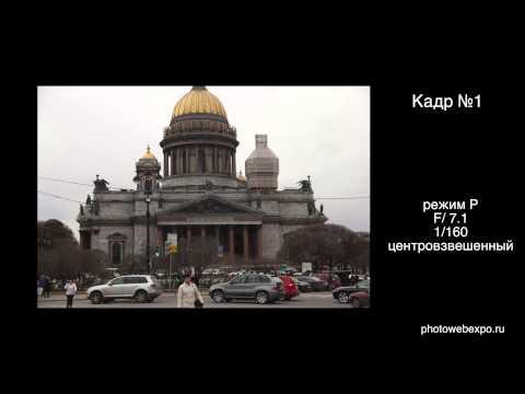 Режимы экспозамера. Видео
