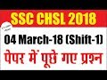 Questions asked in SSC-CHSL  | 4 March 2018 | Shift -1