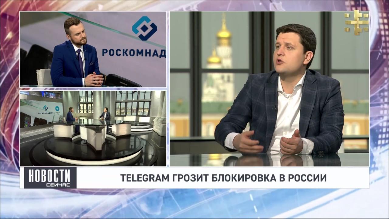Николай Калмыков о блокировке Telegram и возможной встрече Путина и Трампа на G20