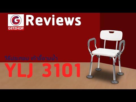 ประกอบเก้าอี้อาบน้ำ YLJ 3101