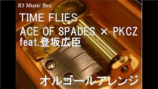 Cover images TIME FLIES/ACE OF SPADES × PKCZ® feat.登坂広臣【オルゴール】 (映画「HiGH & LOW THE RED RAIN」主題歌)