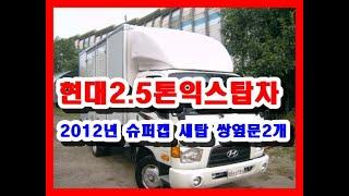 현대 2.5톤 익스탑 중고화물차 중고트럭 2012년 0…