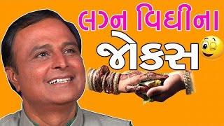 gujarati comedy show by devesh darji - Gujarati lagna na jokes