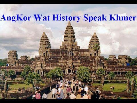 AngKor Wat Cambodia | AngKor Wat History ( Speak Khmer ) | AngKor Wat Khmer Siem Reap
