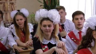Последний урок, 11 А и Б , 2017г. Алчевск, СШ №15