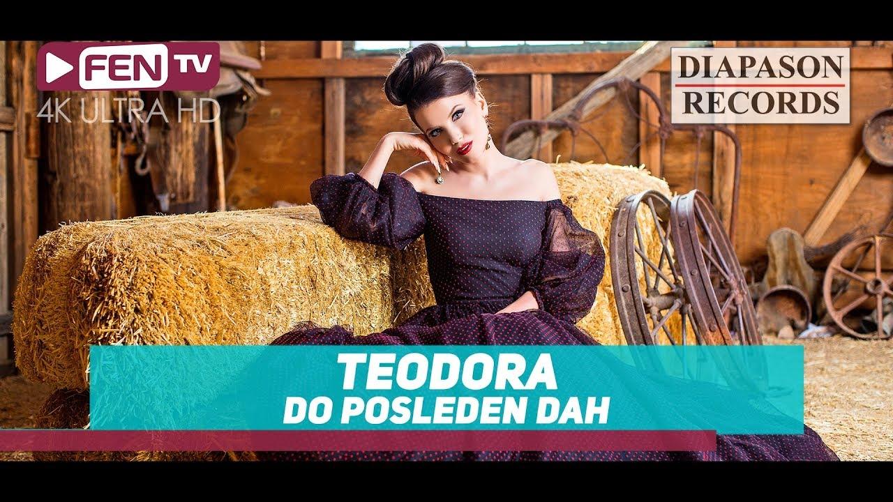 ТЕОДОРА - До последен дъх / TEODORA - Do posleden dah