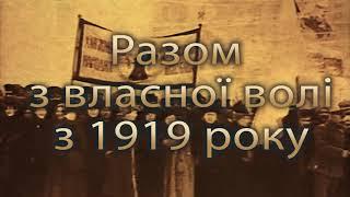 Україна: Разом з власної волі від 1919 року // Історія України