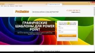 Как сделать презентацию в Power Point 2013(Как сделать презентацию в Power Point В этом видео рассмотрены основные моменты создания презентации в Power Point..., 2015-05-23T17:21:31.000Z)